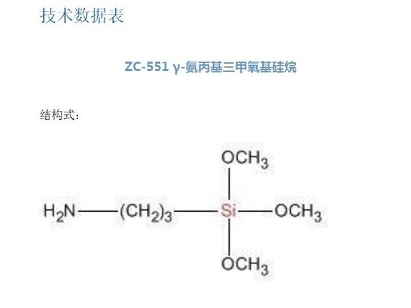 ZC-551 γ-氨丙基三甲氧基硅烷