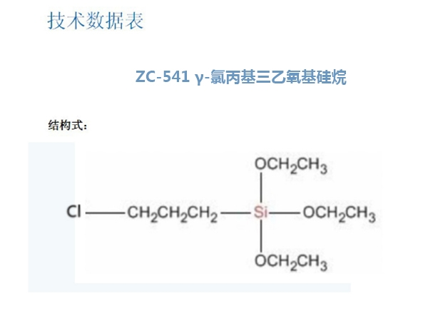 ZC-541 γ-氯丙基三乙氧基硅烷