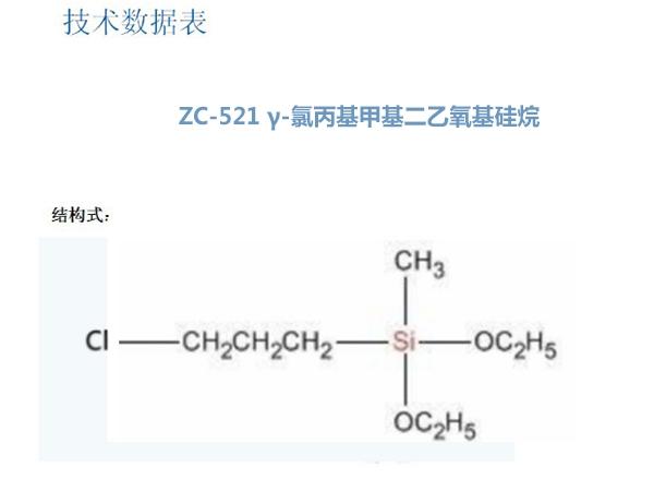 ZC-521 γ-氯丙基甲基二乙氧基硅烷