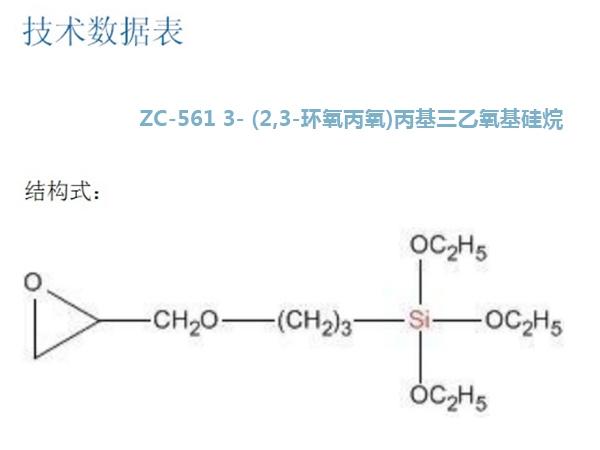 ZC-561 3-(2,3-环氧丙氧)丙基三乙氧基硅烷