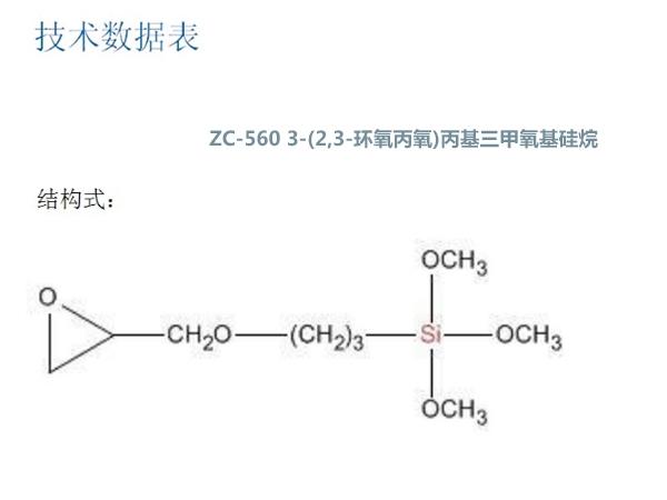 ZC-560 3-(2,3-环氧丙氧)丙基三甲氧基硅烷