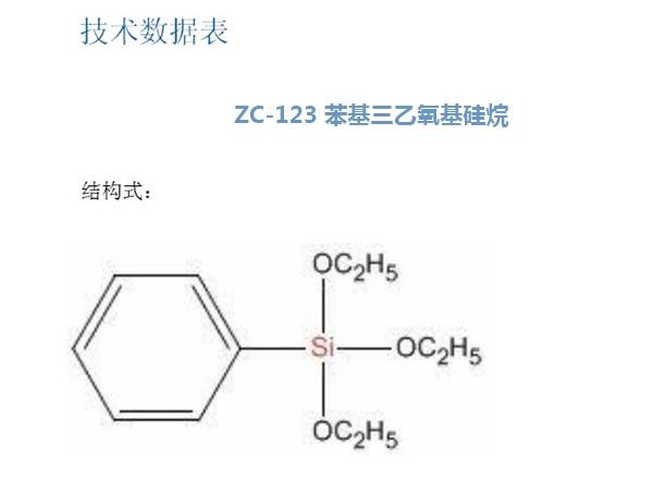 ZC-123 苯基三乙氧基硅烷