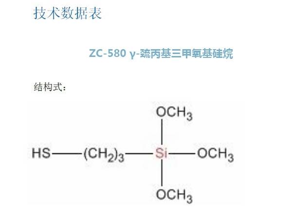 ZC-580 γ-巯丙基三甲氧基硅烷
