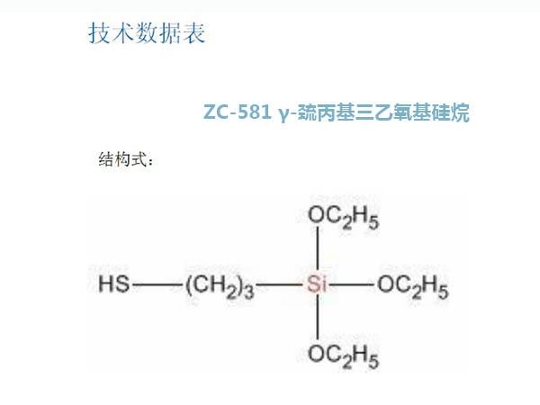 ZC-581 γ-巯丙基三乙氧基硅烷