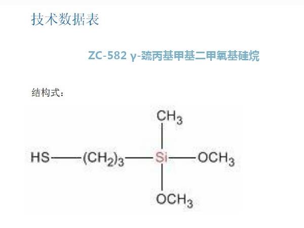 ZC-582 γ-巯丙基甲基二甲氧基硅烷