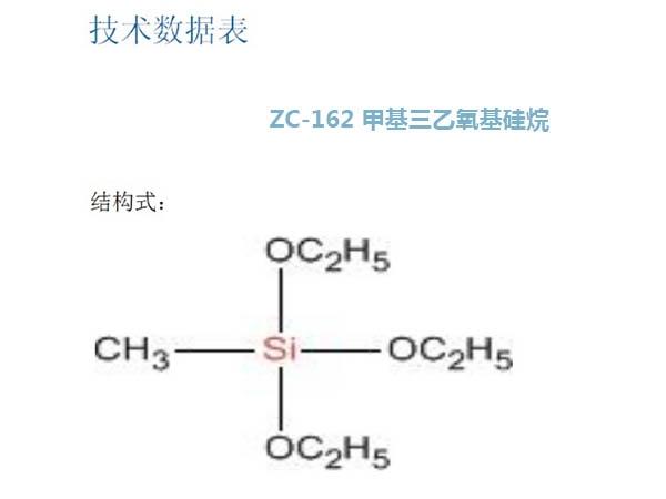 ZC-162 甲基三乙氧基硅烷