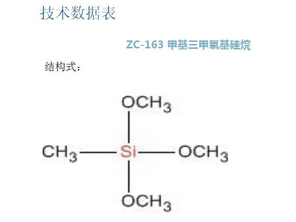 ZC-163 甲基三甲氧基硅烷