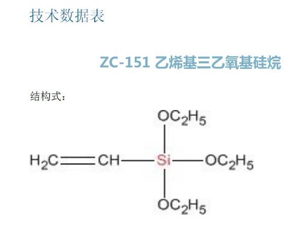 ZC-151 乙烯基三乙氧基硅烷