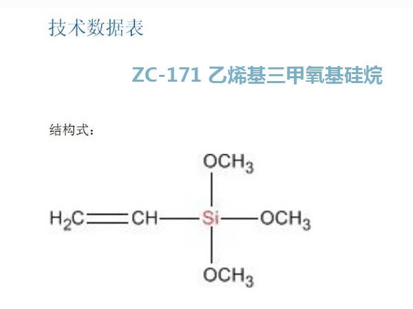ZC-171 乙烯基三甲氧基硅烷
