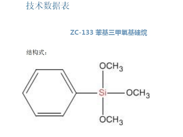 ZC-133 苯基三甲氧基硅烷