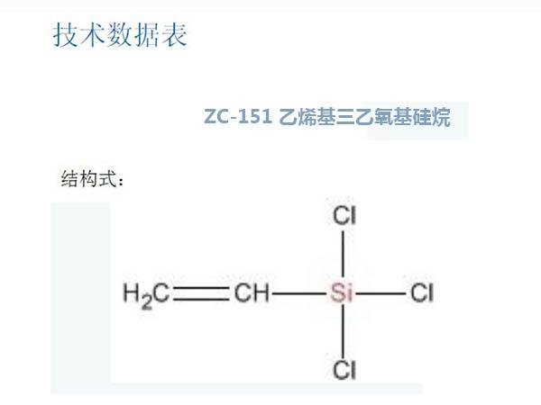 ZC-150 乙烯基三氯硅烷