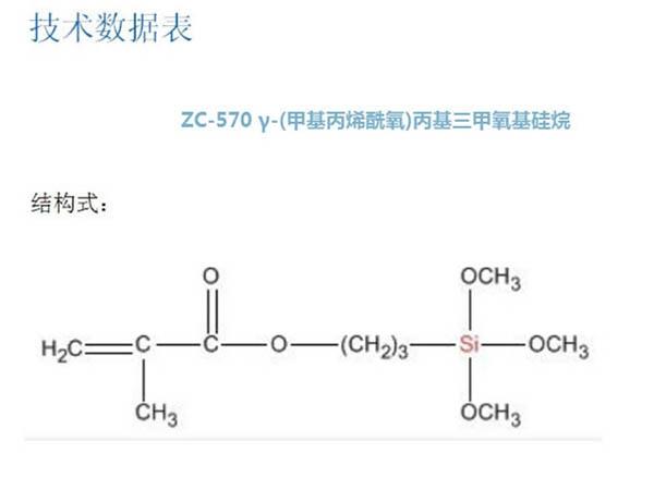 ZC-570 γ-(甲基丙烯酰氧)丙基三甲氧基硅烷